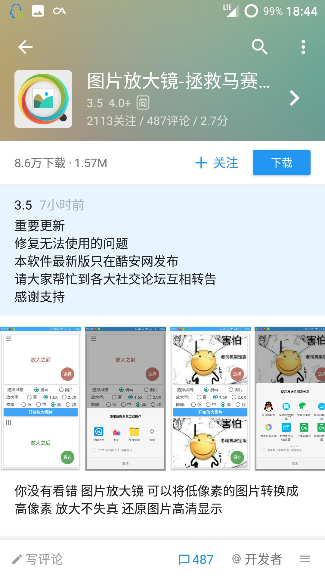 screenshot_20170728-184445