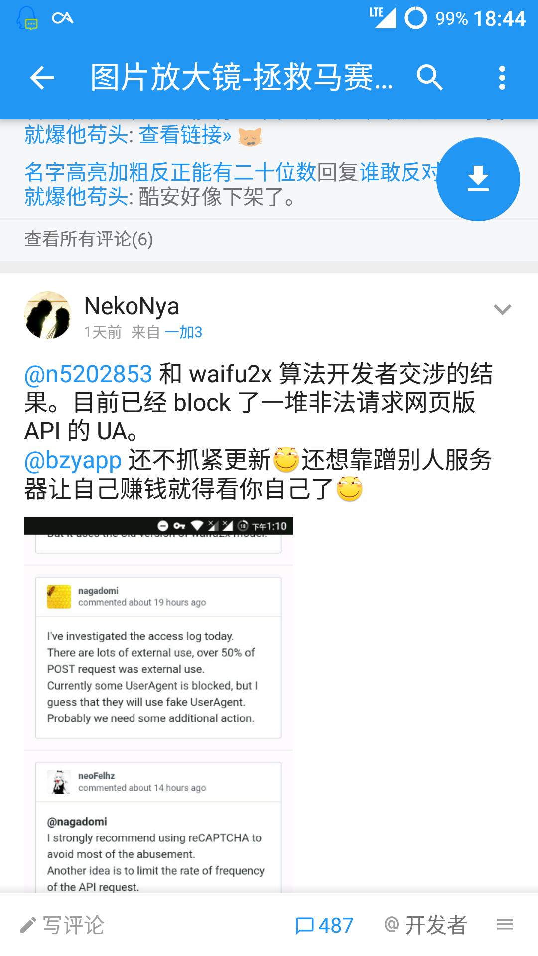 screenshot_20170728-184429