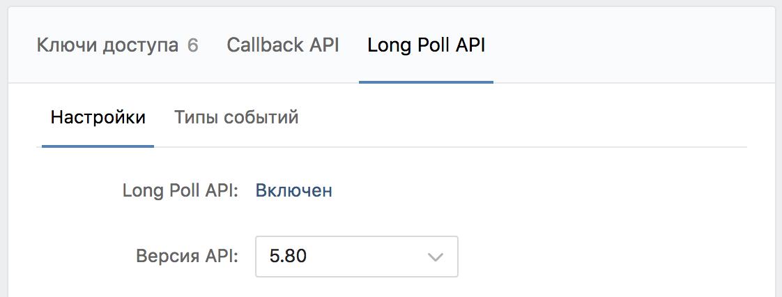 vk bot Python longpoll