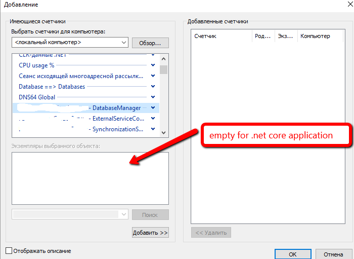 Can not to select  net core application instance in perfmon exe