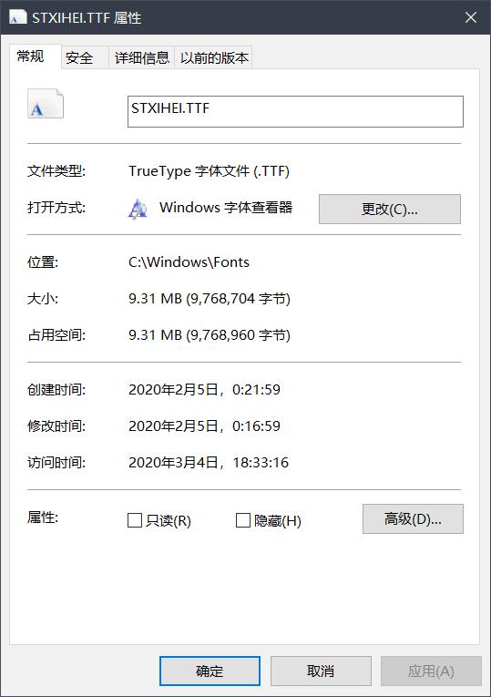 华文黑体字体文件