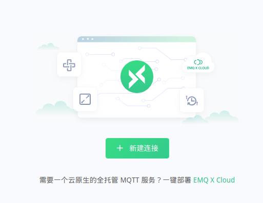 mqttx_issue_main_tab