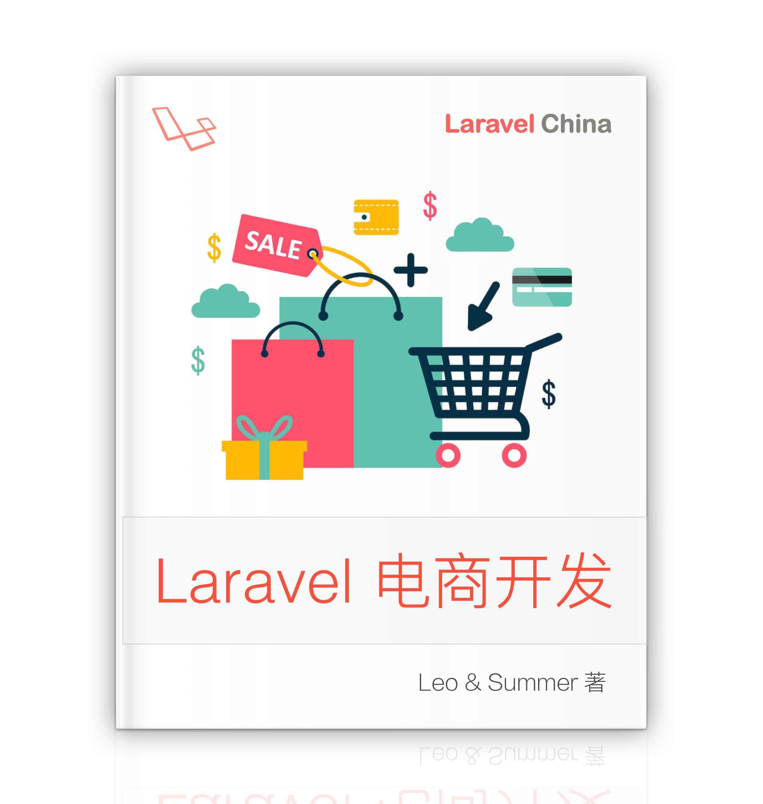 《L05 Laravel 教程 - 电商实战》
