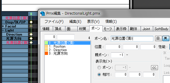 The bone name of the light object is not displayed · Issue
