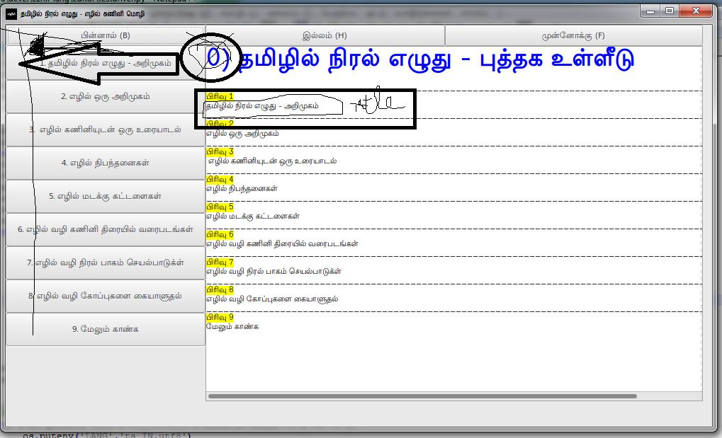 ezhil_book_screen_updates