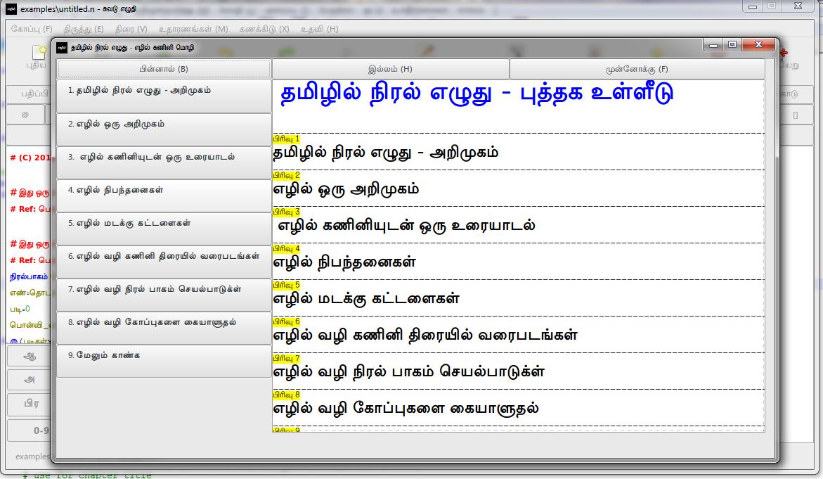 ezhil_book_screen_updated