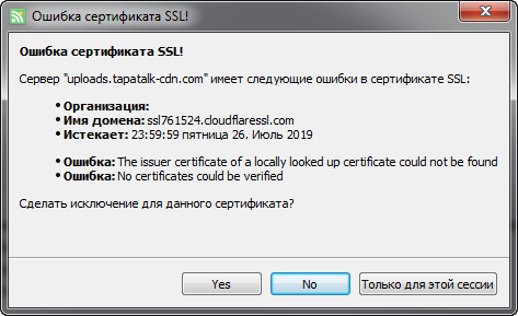 SSL certificate error with AdGuard · Issue #1169 · QuiteRSS