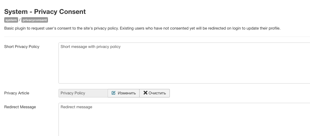 Add Custom Url For Privacy Policy Issue 227 Joomla Projects