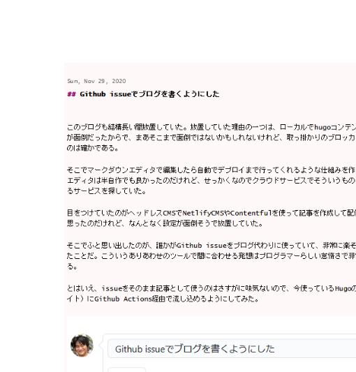 github-issue-blogging2