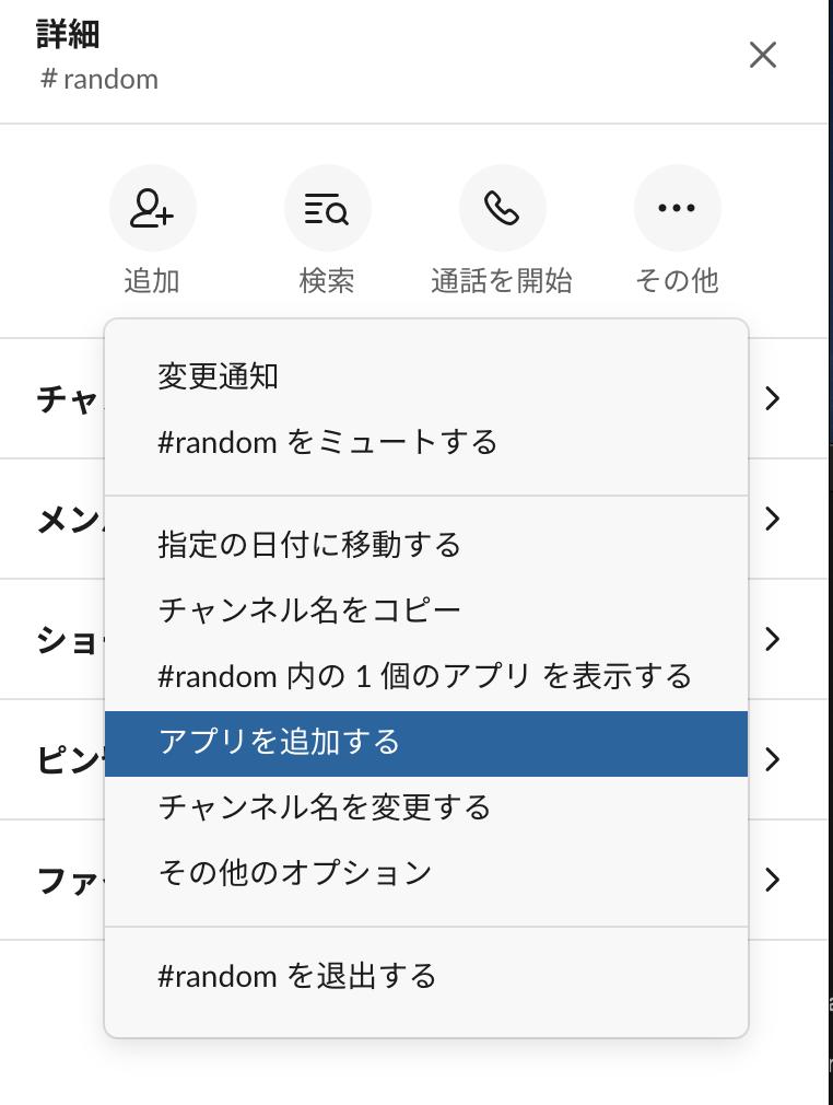 add_app