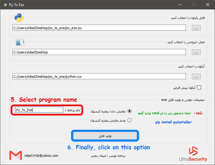 GitHub - ultrasecurity/PyToExe: Pyinstaller GUI