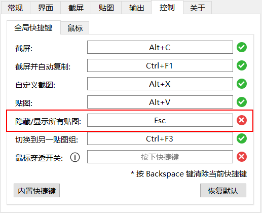 Microsoft store-v2 2 3beta版本快捷键问题截图
