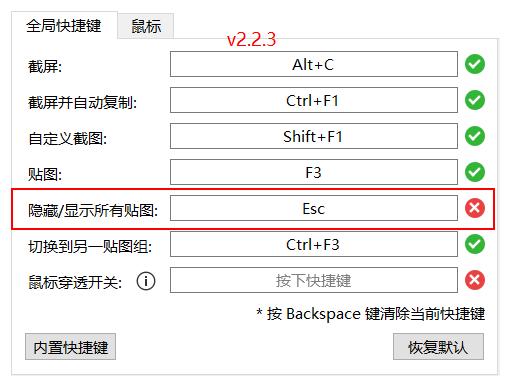 v2 2 3beta-官网免装版esc快捷键问题截图