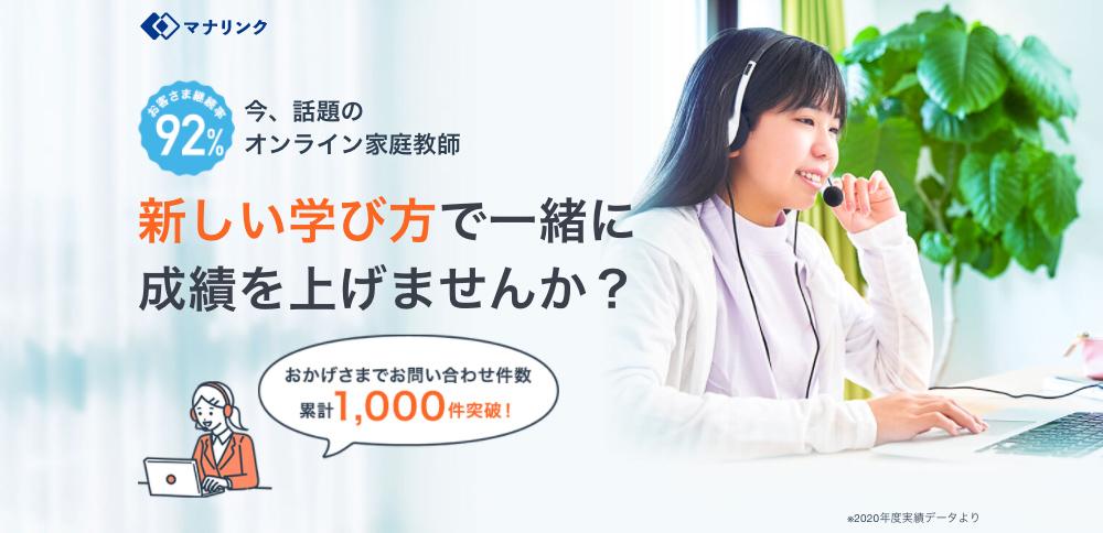 manalink jp_lp_ad4