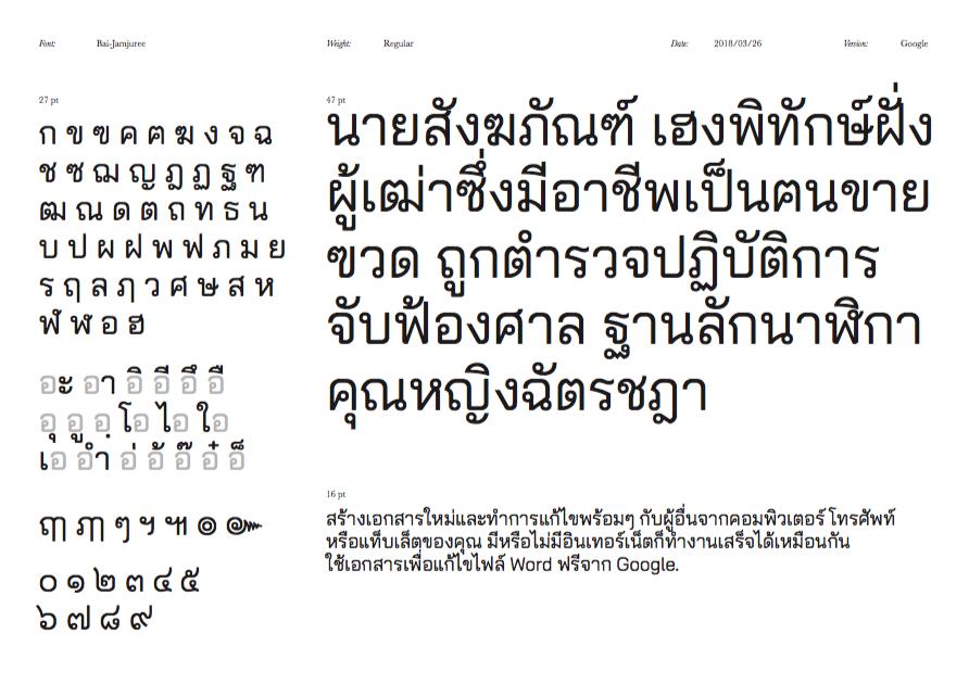Font test_OLD & NEW (Latin-Thai) · Issue #4 · cadsondemak