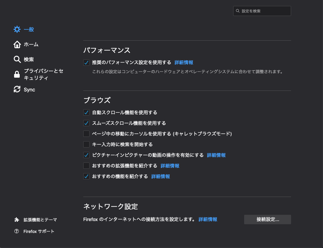 Firefox(about:preferences)のオプション