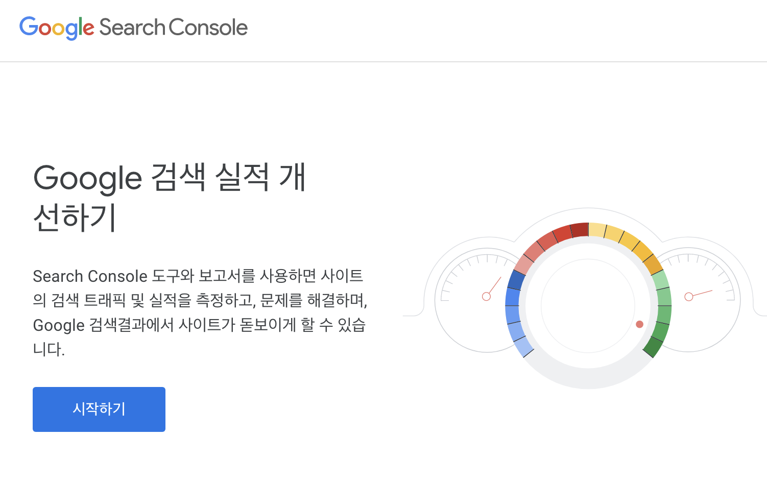 구글 서치 콘솔 시작하기