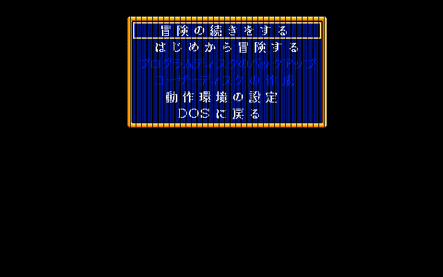 PC-98: Text layer anomalies in Dragon Slayer: Legend of