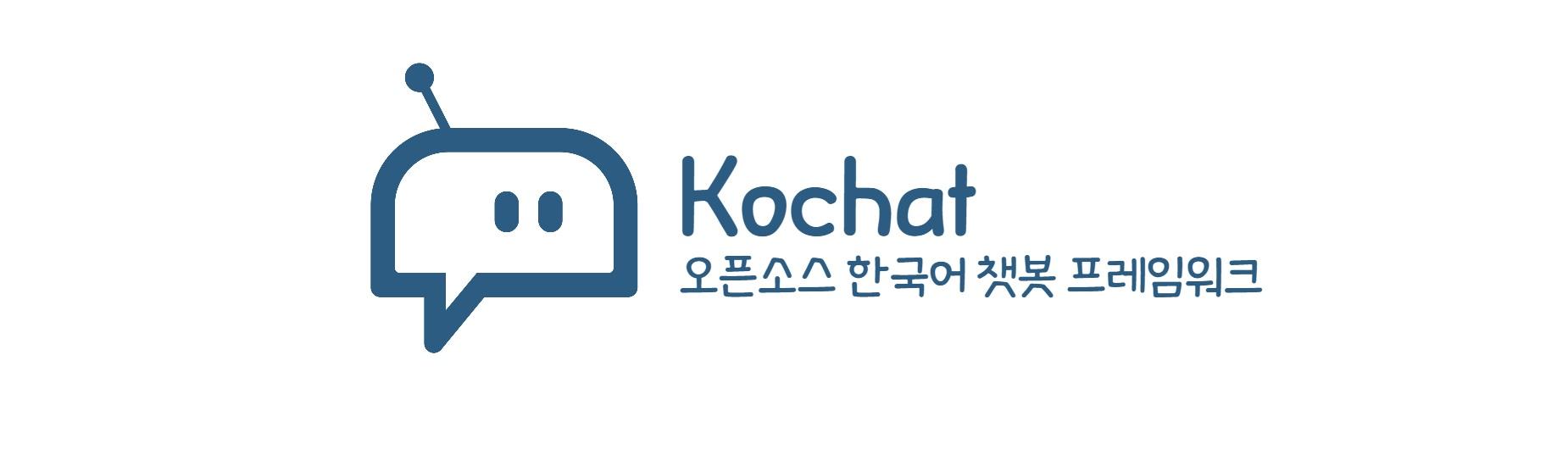 introduction_kochat