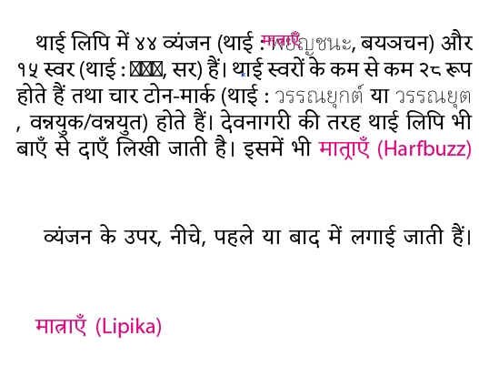 Devanagari: Myraid Devanagari font (Below base R not functioning