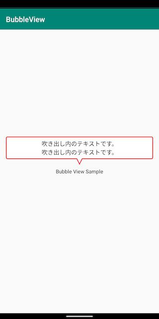 bubble-view