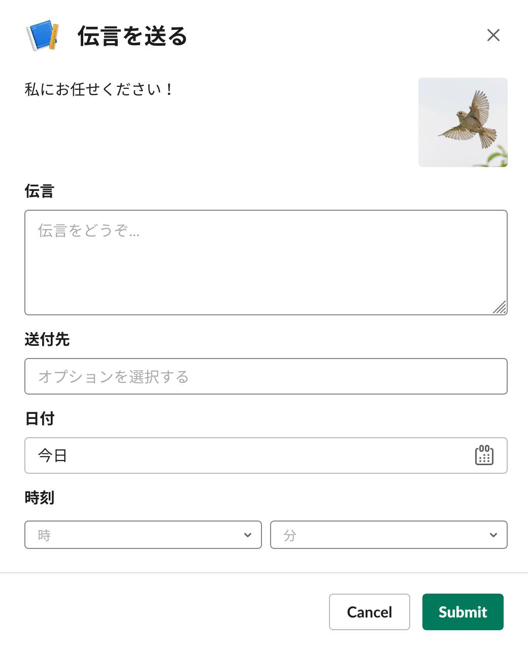 伝書鳩アプリのモーダル(時刻入力まで)