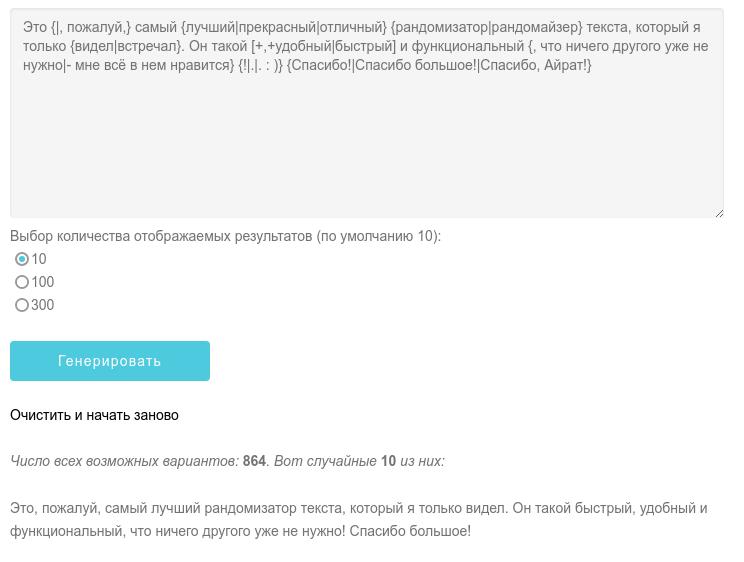 ad-generator rus