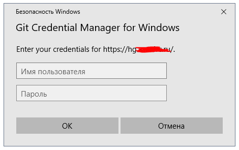 """How in SourceTree to get rid of a window """"Git credential"""