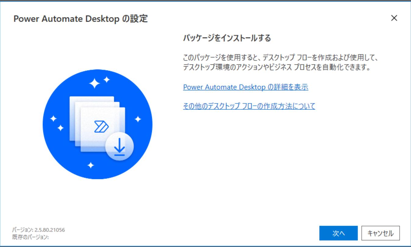 Windows Power Automate Installer