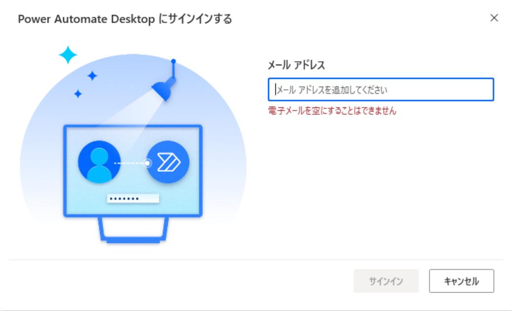 Power Automate Desktop Setting