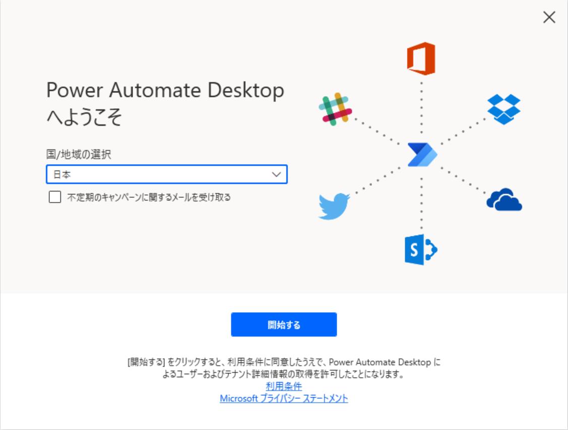 Power Automate Desktop Setting 2