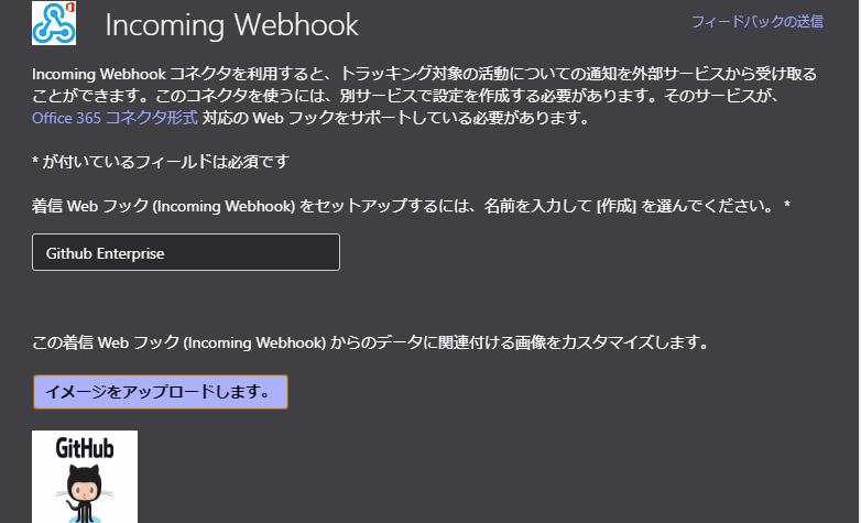 Incoming Webhook