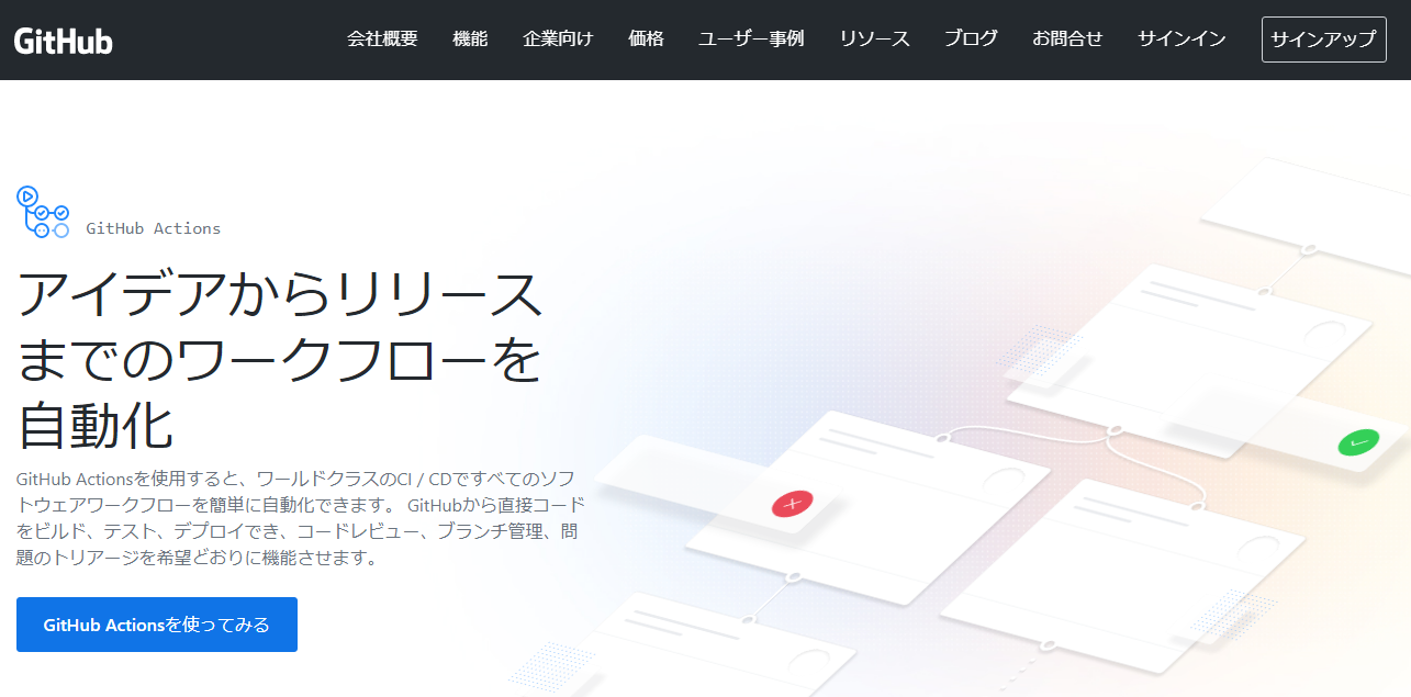 Github Pages x Hexo運用をGithub Actionsで自動化