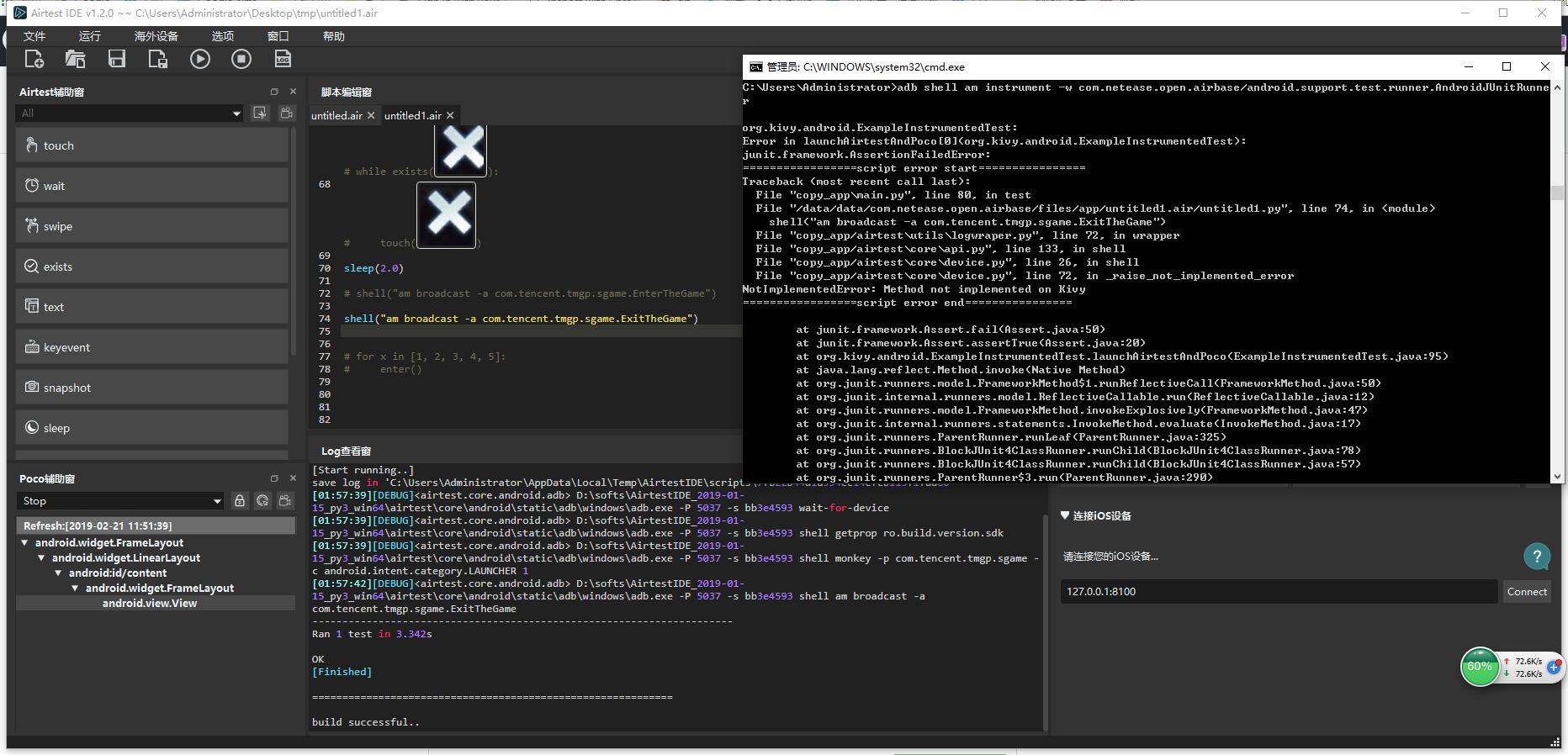 打包成apk后运行shell报错· Issue #328 · AirtestProject/AirtestIDE