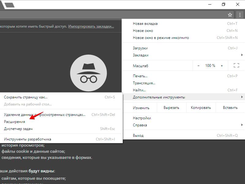 chrome-privacy-mode-menu-extensions