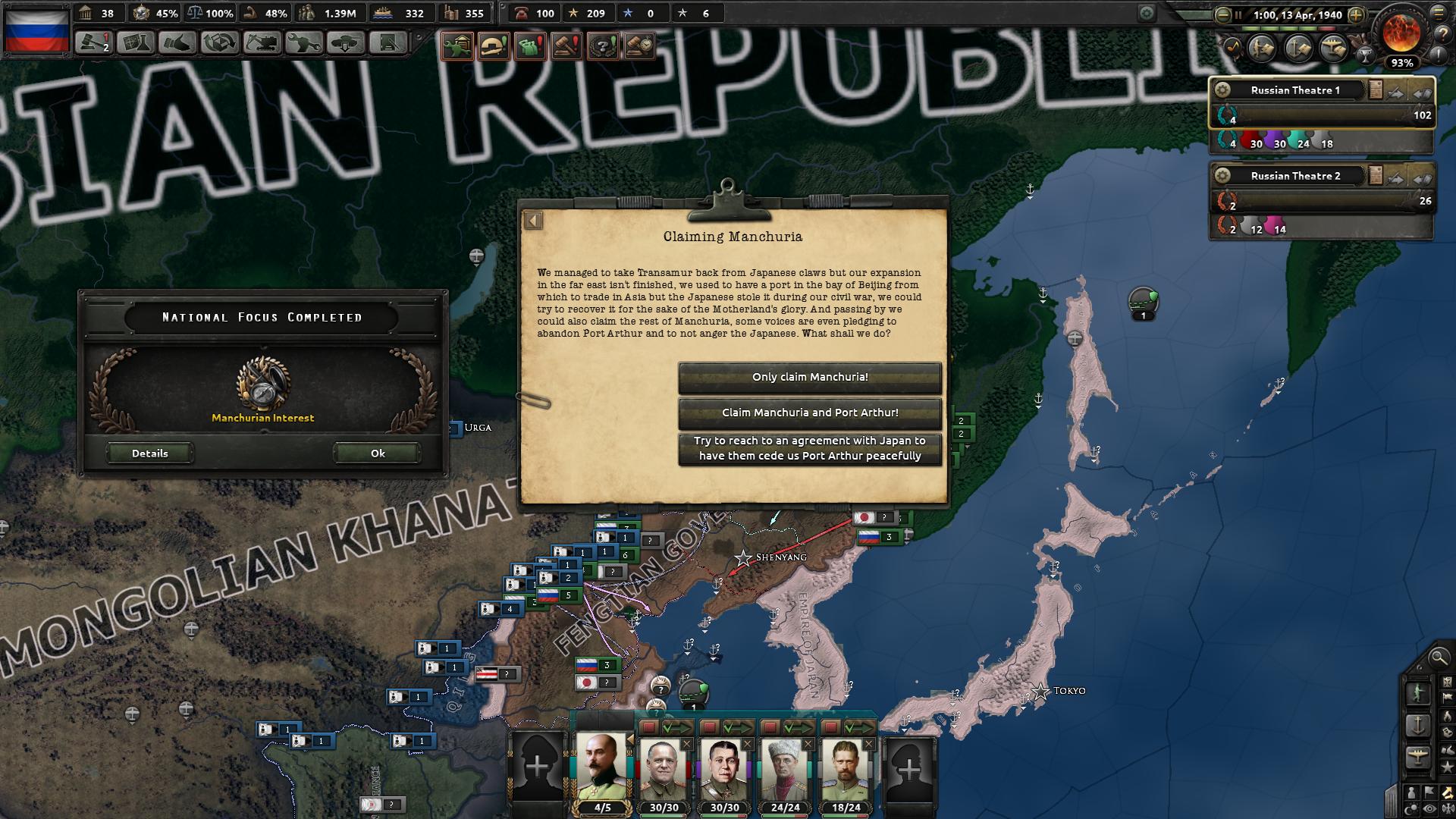Manchurian interest