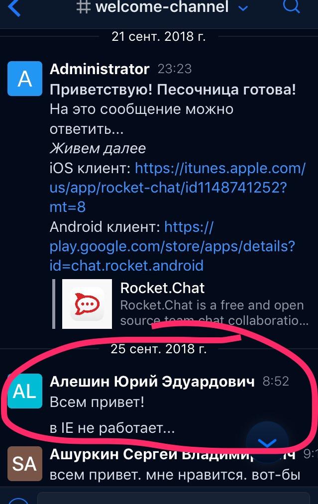 chat ru