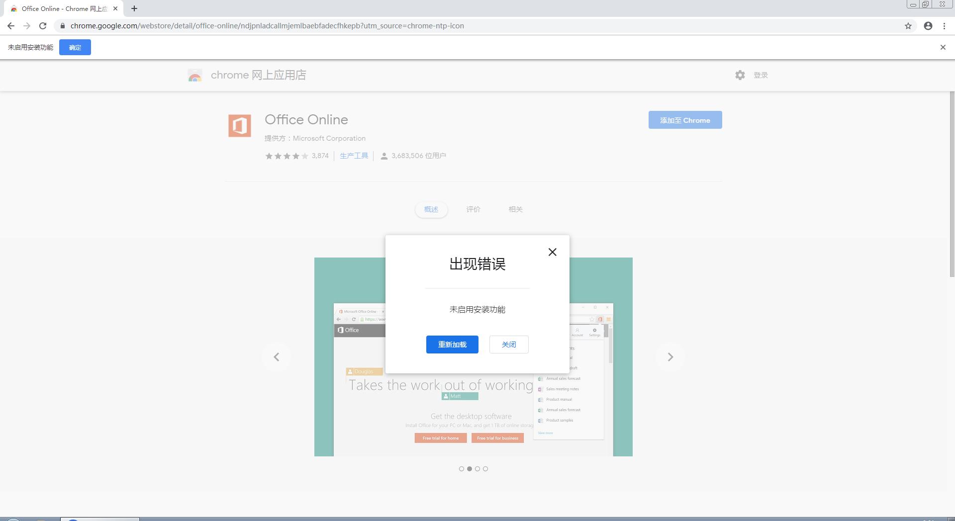 73版本无法登录Google账号已解决,但又出现无法安装Chrome应用