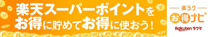 ラクマ 300 円 クーポン