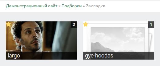 Коллекции / Подборки