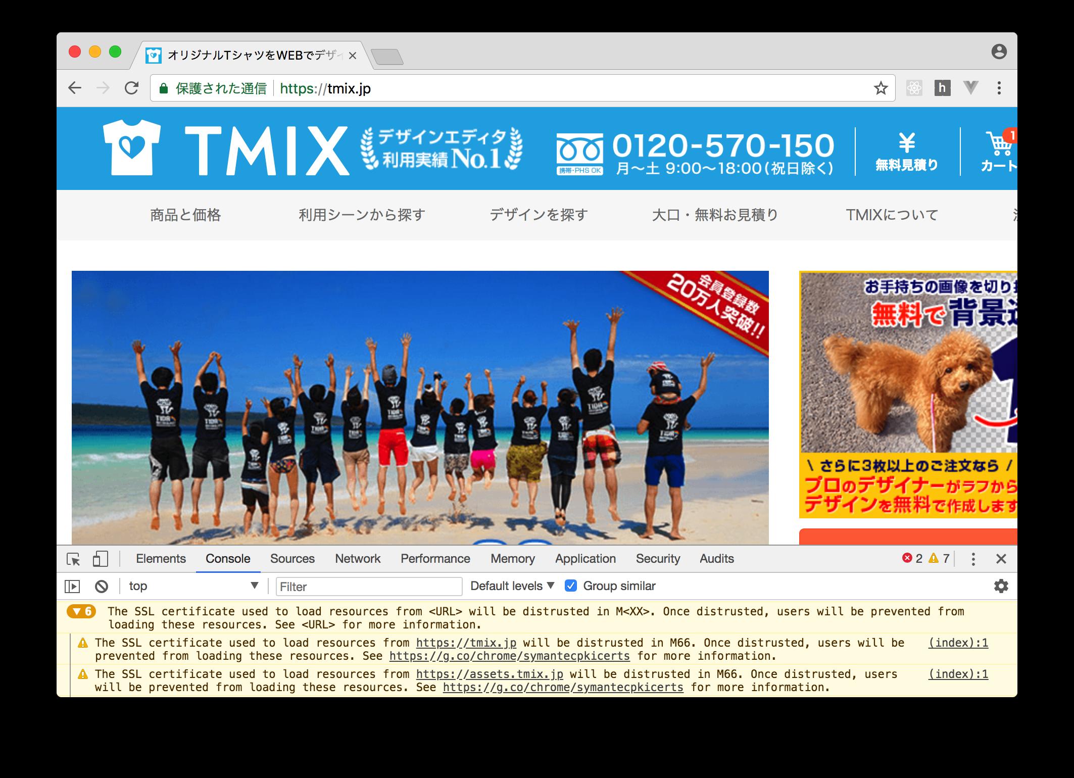 TMIXの警告