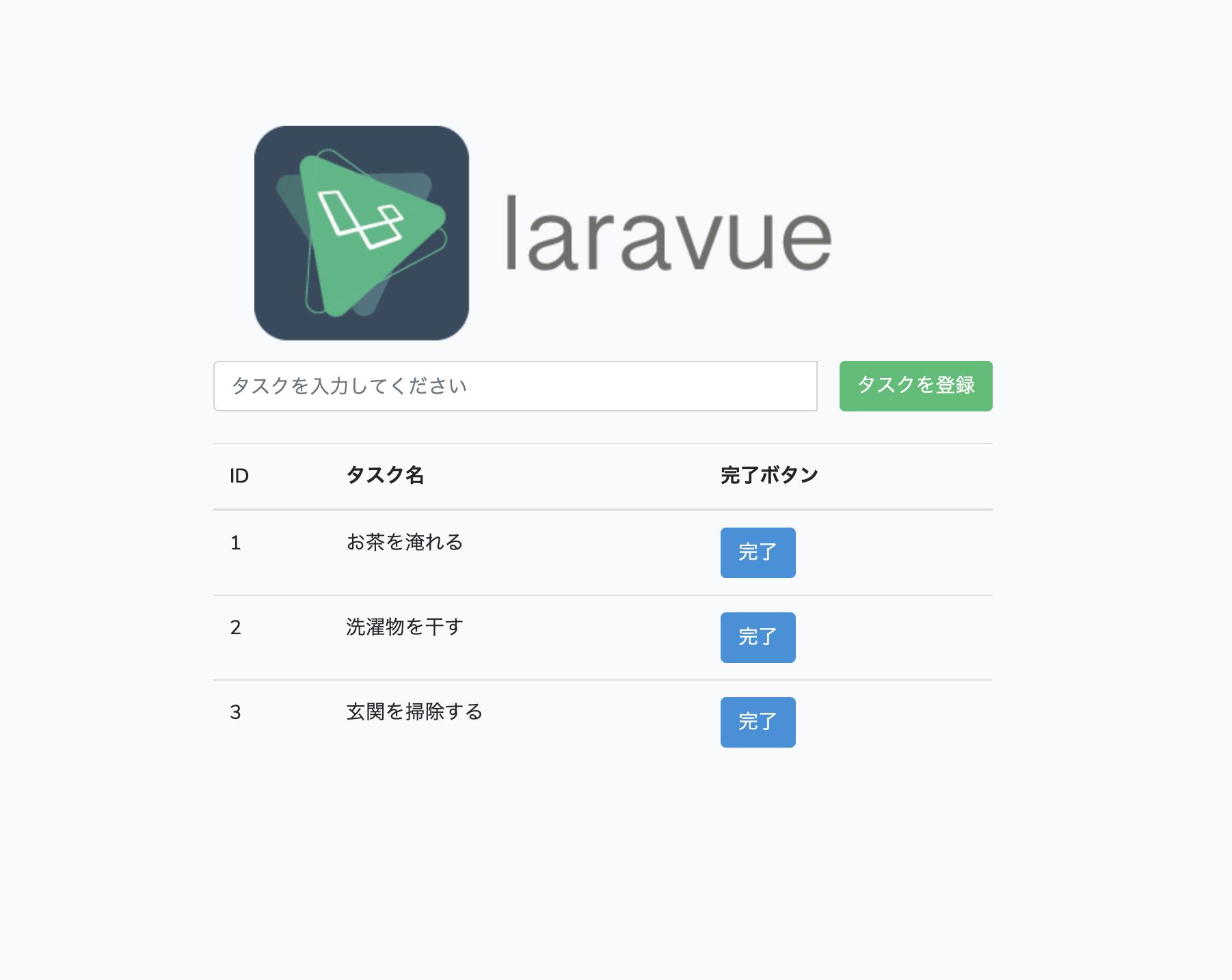 laravue_todo