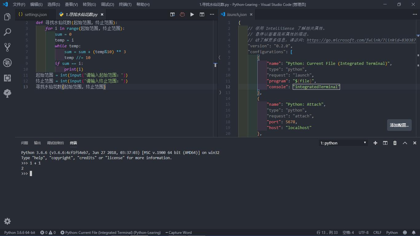 vscode launch.json python