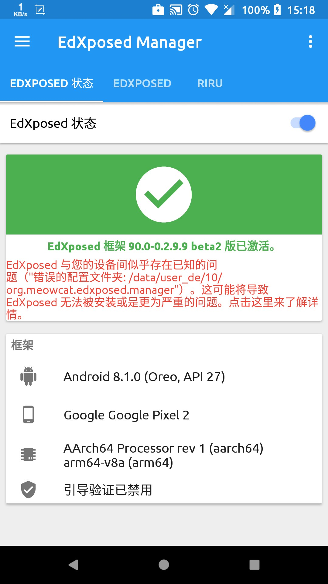 BUG] 多用户模式报错· Issue #117 · ElderDrivers/EdXposed · GitHub