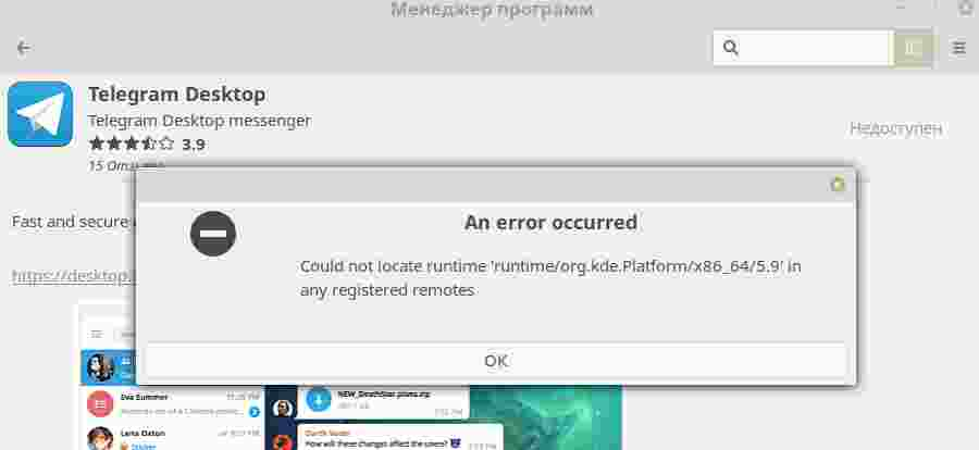 flatpak can't connect to gnome repositories · Issue #850