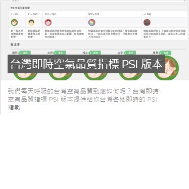 用數據看台灣-台灣即時空氣品質PSI版本