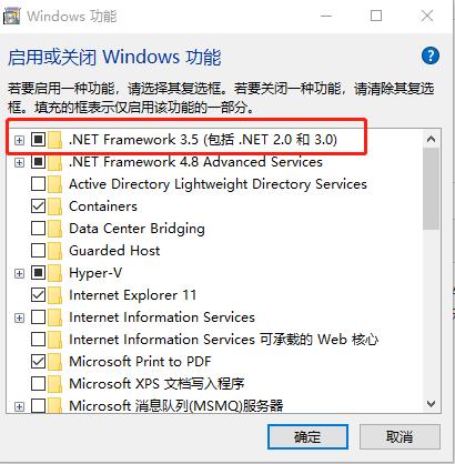 请安装 net framework3.5