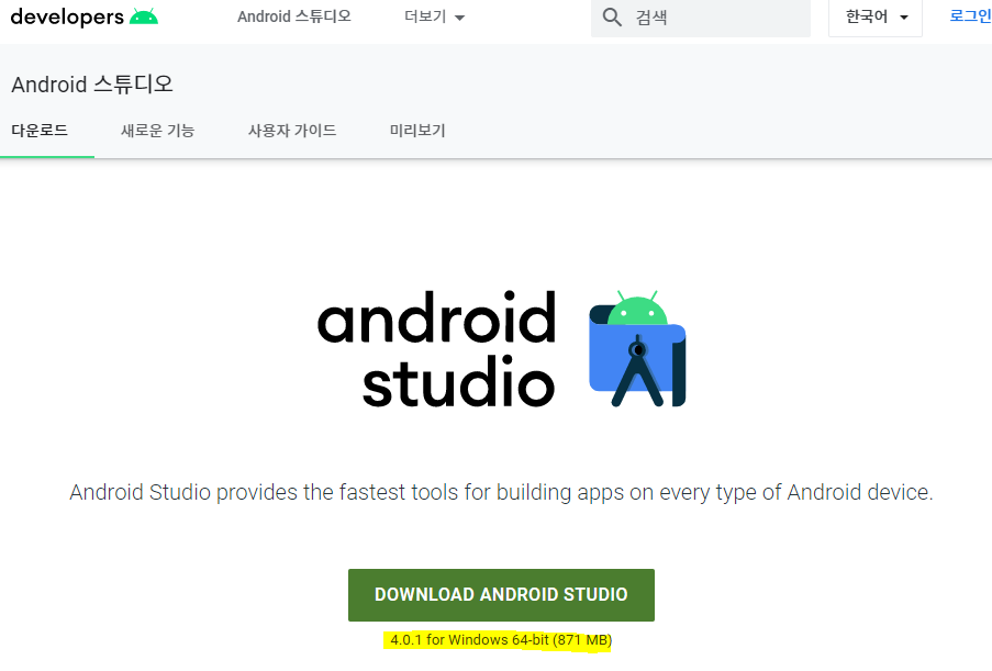 android설치