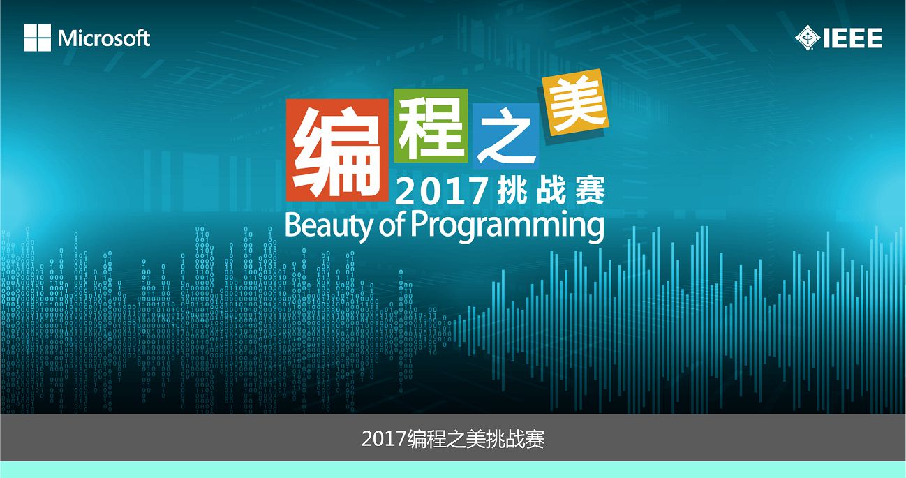 编程之美2017